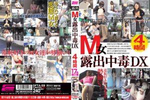 """""""M女露出中毒DX 4時間"""""""