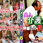 【エロ動画】美人介護士を騙してハメる!6