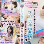 【エロ動画】女性トレーナーと密着出来るストレッチ専門店に潜入3