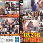 【エロ動画】密室でオナニーする痴態を完全盗撮!DX23名4時間40分