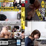 【エロ動画】SEX隠し撮り・そのまま勝手にAV発売。23才まで童貞25