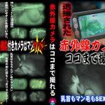 【エロ動画】透撮された25人!赤外線カメラはココまで撮れる