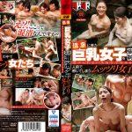 【エロ動画】温泉に来た巨乳女子を強制混浴!
