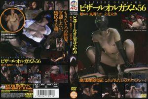 【エロ動画】ビザールオルガズム56