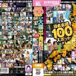 【エロ動画】日本全国100スポット大大大露出&青姦8時間