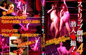 【エロ動画】ストリップ劇場潜入盗●!本●SEXショー!4