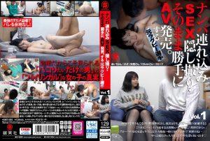 【エロ動画】SEX隠し撮り・そのまま勝手にAV発売。元ラグビー選手1