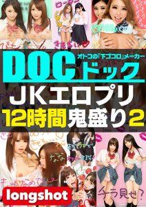 【エロ動画】【配信専用】JKエロプリ12時間鬼盛り2