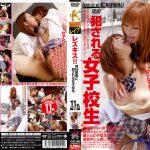 【エロ動画】レズキス!!同性愛者に犯される女子校生