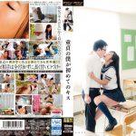 【エロ動画】童貞の僕が初めてのキス