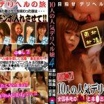 【エロ動画】盗●!10人の人気デリヘル嬢4