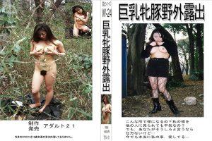 【エロ動画】巨乳牝豚野外露出