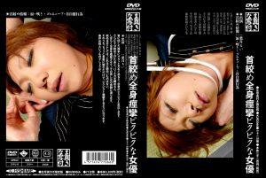 【エロ動画】首絞め全身痙攣ピクピクな女優