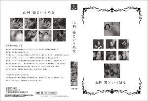 【エロ動画】山科茜というM女