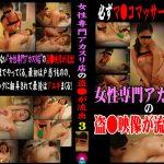 【エロ動画】マ●コマッサージしてくる女性専門アカスリ店の盗●3