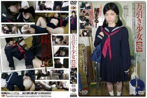 【エロ動画】未○年(五二三)万引き少女52