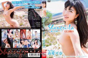 """【エロ動画】""""Shangri-La ~裸の女神~ 由愛可奈 R-18バージョン"""""""