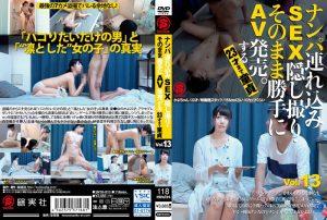 【エロ動画】SEX隠し撮り・そのまま勝手にAV発売。23才まで童貞13